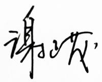 董(dong)事長簽字.jpg